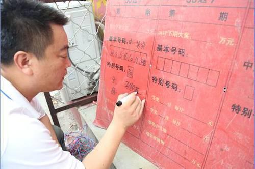 宁阳县华丰镇37092127号福彩销售员忙着写喜讯