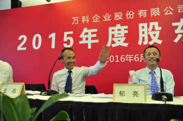 2016年6月27日,万科企业股份有限公司在深圳总部召开2015年度股东大会。 视觉中国 图
