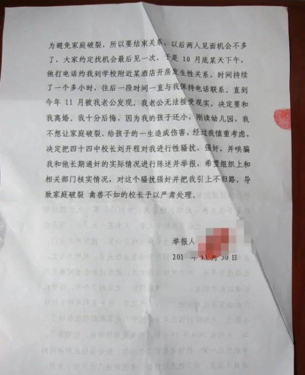 南宁一中黉舍长被检举长时间骗奸女老师,教诲局建立作业组考察