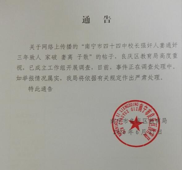 南宁市良庆区教诲局公布的告示