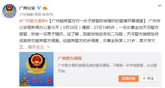 广州越秀警方对一女子报警称被强奸的警情开展调查