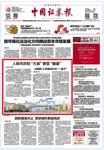 《大发一分pk10证券报》2016年6月29日头版截图