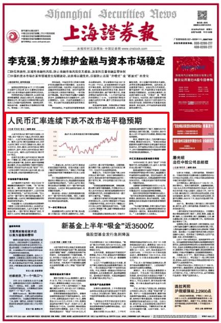 《上海证券报》2016年6月29日头版截图