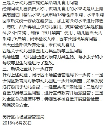 闵行区商场监视办理局给出的回应。