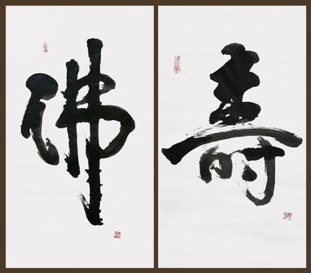当代百佳书画名家系列推荐 谭木奎 组图