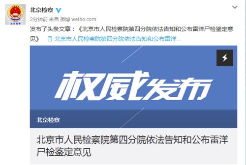 中新网6月30日电 北京市人民检察院官方微博今日通报,称确定死者雷洋符合胃内容物吸入呼吸道致窒息死亡。