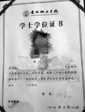 吉林某学院学位证现错字 错印为中国人民共和国