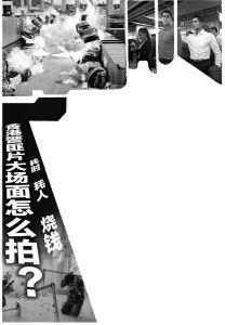 �o�好�R�]大片如何��狂�缦�卷票房,�有一→部分�^�特�e�V迷於香港警匪片,正在上映的杜琪峰�а葑髌贰度�人行》以及即�⑸嫌澈芎玫摹逗���2》,都是喜�g香港∏�型片的�^�不能�e�^的影片。而香港警匪�型�e片中,�有一����典�R�^也不知道�Q��大�c和�雒妫�看的�r候��s�o�D移��}人血�}�S��,回Ψ ��起�硪猹q未�M,但拍起��s��M了老鼻子�帕恕�