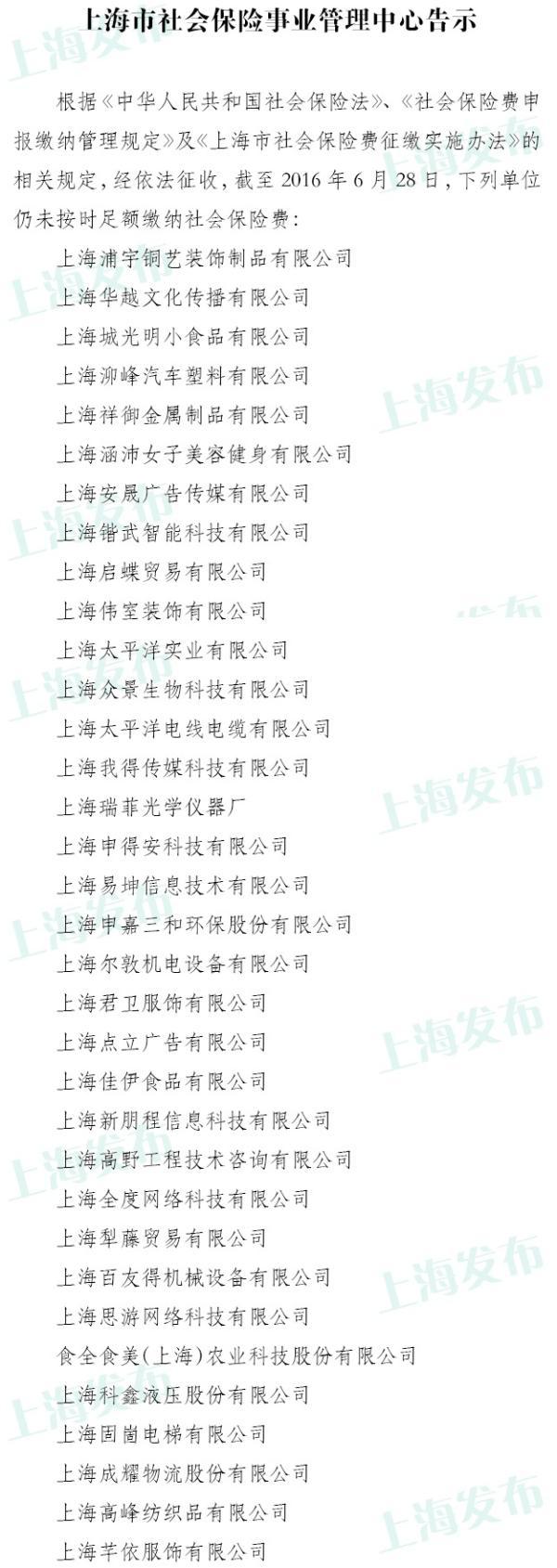 上海75家�卧�未定�r足�~交�{社保�M,被民�g暴光