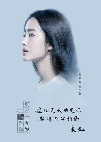 《夏天十九岁的肖像》女主角杨采钰