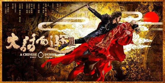 《大话西游3》定档海报