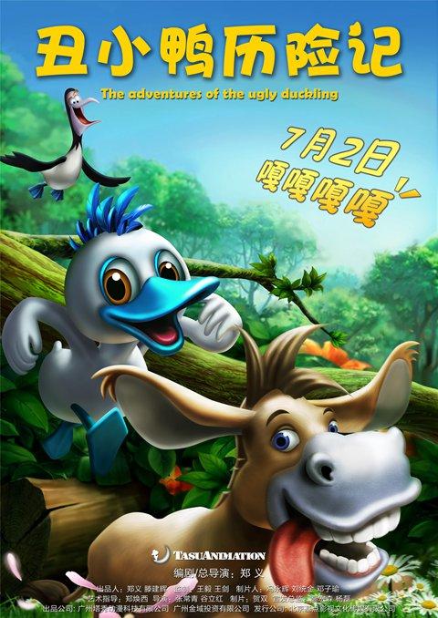 《丑小鸭历险记》三人海报