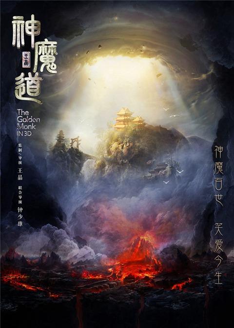 《神魔道》宣传海报 【点击查看高清组图】