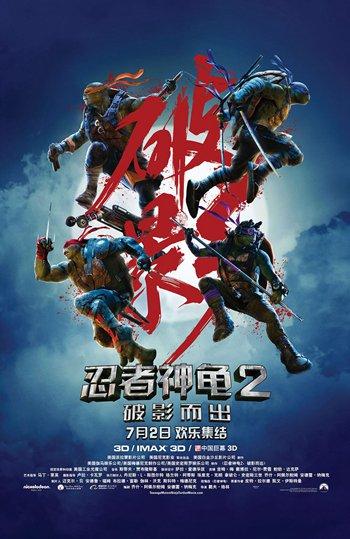 《忍者神龟2》破影版海报