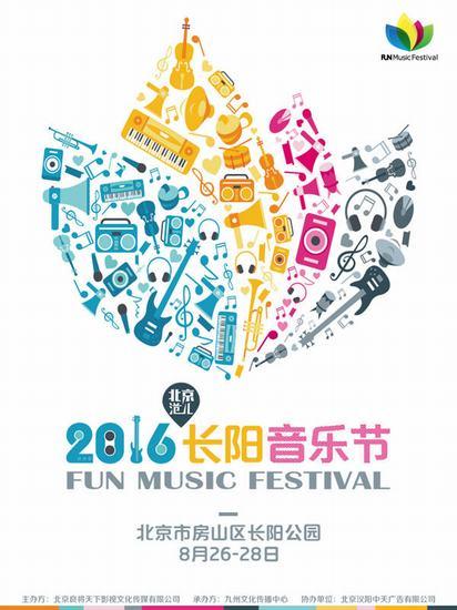 2016北京长阳音乐节海报