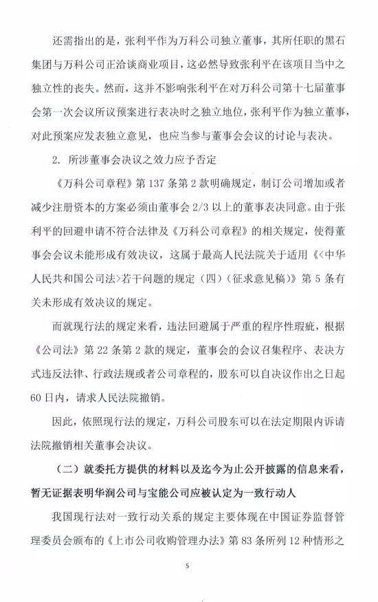 华润集团发布江平等13位法学专家意见书:张利平回避不合法