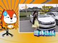 [狐che]当网红咔咔姐遇见全新雪铁龙C4L