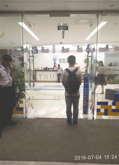 郝晓飞提供他到支付宝北京分公司维权的照片