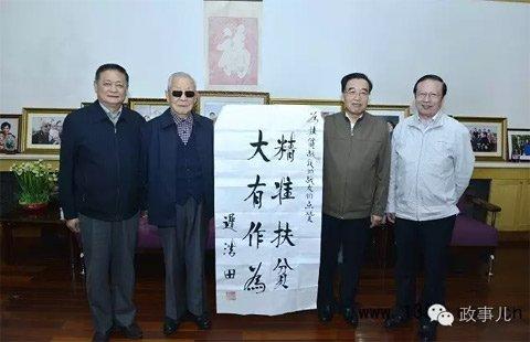 今年4月,迟浩田(左二)为老促会题字并担任名誉会长。