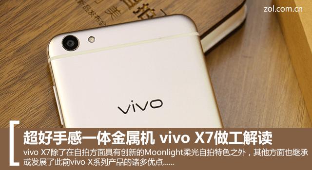 超好手感一体金属机 vivo X7做工解读