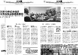 现代快报2015年3月1日相关报道