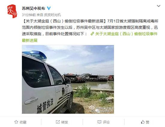 苏州市吴中区人民政府新闻办公室官方微博截图