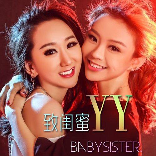 新晋人气YY组合发布单曲 致闺蜜 迅速窜红