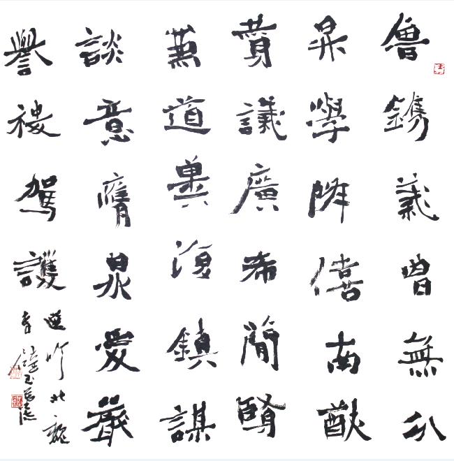 组图 ,李松魏碑书法视频,李松书法作品欣赏,清代魏碑大家书法