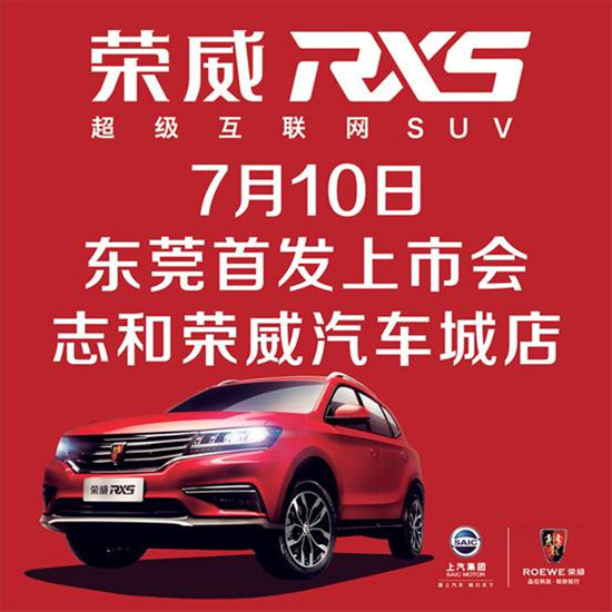 超级互联网SUV荣威RX5东莞现车首发上市高清图片