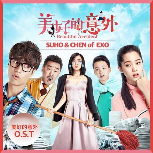 《美好的意外》EXO同名中文主题曲海报
