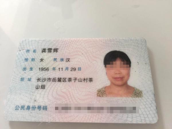 龚雪辉的身份证。谭君 蒋格伟 图
