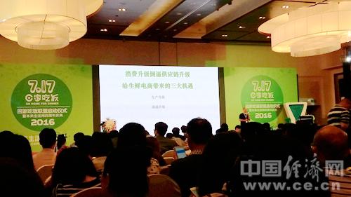 本来生活创始人喻华峰介绍本来生活网发展战略。中国经济网记者韩肖摄