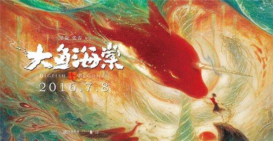 《大鱼海棠》世界观海报