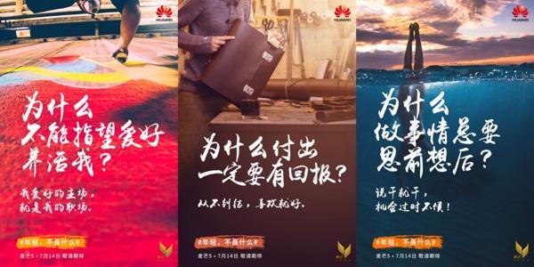 (7月5日-7月7日麦芒5主题海报)