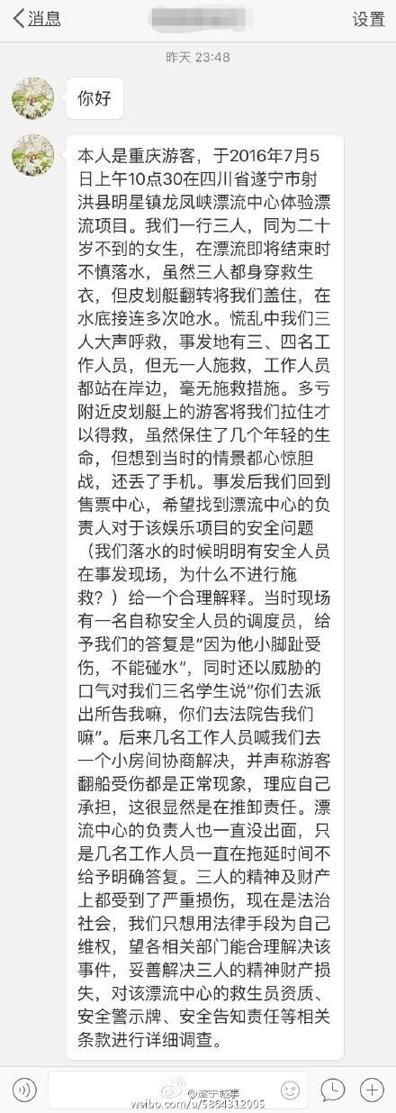 四川女游客景区漂流落水 岸边工作人员无人施救