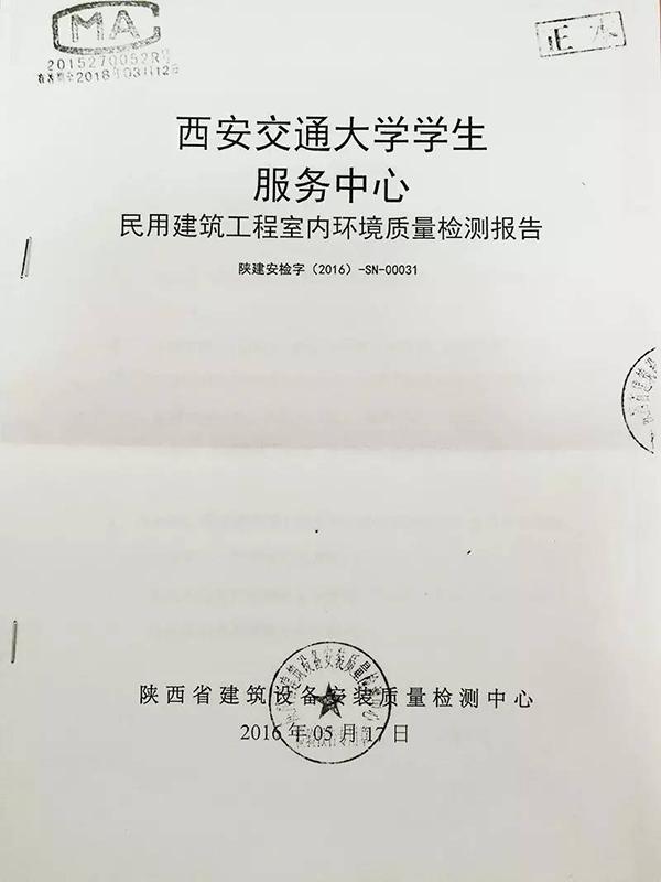 陕西省建筑设备安装质量检测中心出具的室内环境质量检测报告。
