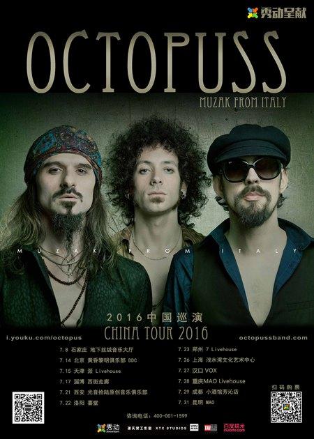 大章鱼2016中国巡演海报