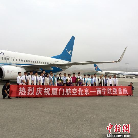 图为新开通的北京-西宁航线的机组人员与乘客代表合影留念。 旦正才旦 摄