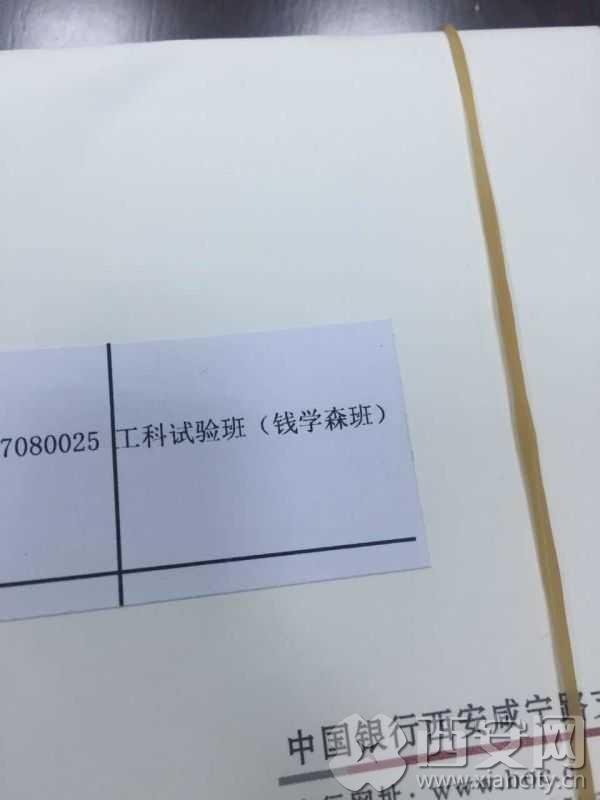 出发!面向陕西考生的第一份录取通知书
