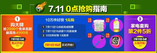 """国美在线""""决战711""""总决赛11日钜惠来袭"""