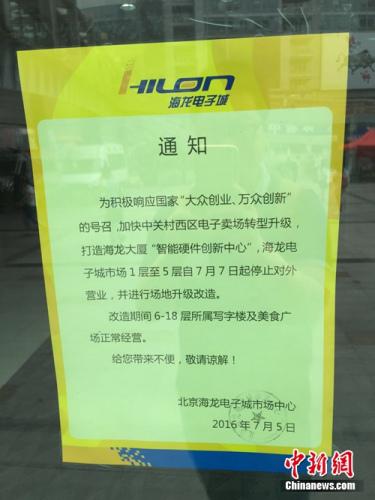 7日,北京中关村海龙电子城贴出营业告诉。中新网 吴涛 摄