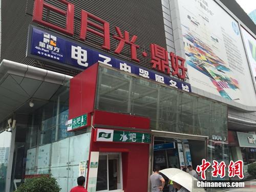 海龙电子城左近的鼎好电子城还在停业。中新网 吴涛 摄