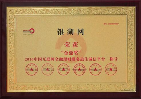 """此次2016中国金融业""""金鼎奖""""颁奖典礼,旨在大力表彰对推动我国金融业发展做出突出贡献的先进单位及优秀个人,为行业树立标杆与时代楷模。为保证本次活动的公正、公平,主办方特别邀请盈科律师事务所作为会议法律顾问,全程跟踪评选活动。"""