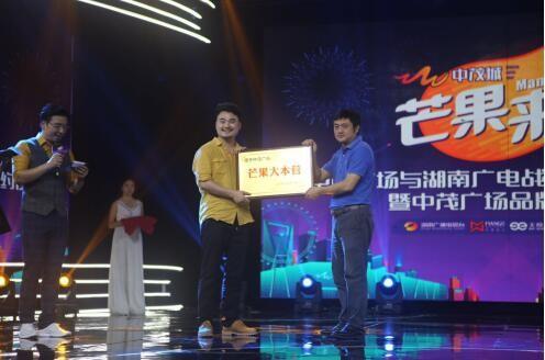 湖南广电强势IP入驻,中茂广场跨界打造中国商娱新地标