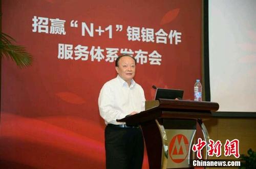 """中新网7月11日电 近日,招商银行招赢""""N+1""""银银合作服务体系发布会在上海浦东举行。当天,有近30家城商行、农商行参加了发布会,现场各家银行高管通过扫描""""N+1""""服务体系二维码的方式见证了,招商银行招赢""""N+1""""银银合作服务体系的正式对外发布。"""