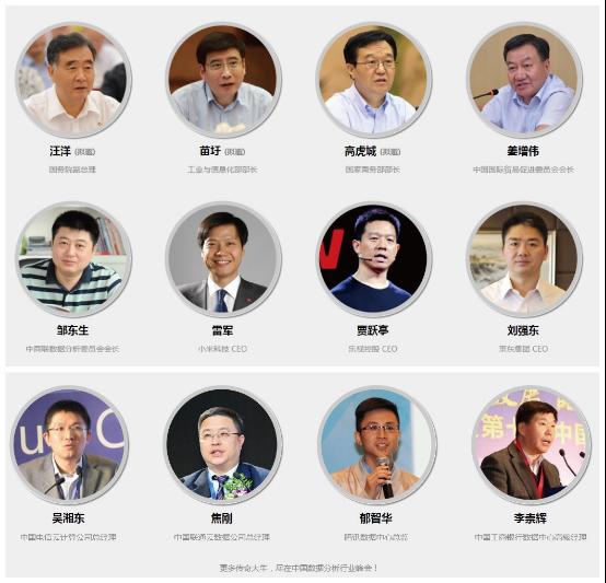第四届中国数据分析行业峰会 火热报名中