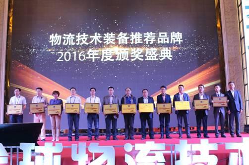 长久物流董事长薄世久作为颁奖嘉宾为获奖单位颁奖