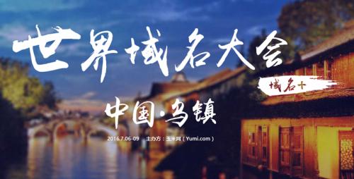 """"""".商标""""注册局鼎力支持世界域名大会"""