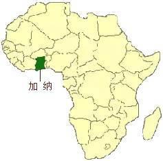 加纳算是西非国家中经济比较发达的一个,但经济仍以农业为主,黄金、可可和木材三大传统出口产品是加纳的经济支柱。加纳的人均GDP,在1500美元左右。