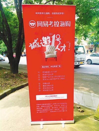 """1号店上海办公区楼下呈现""""海报大战""""。1号伙计工供图"""